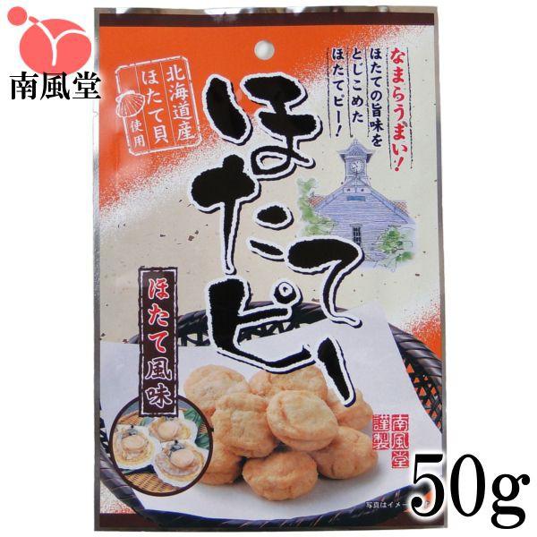 ほたてピー50g 南風堂 ホタテ味の落花生豆菓子
