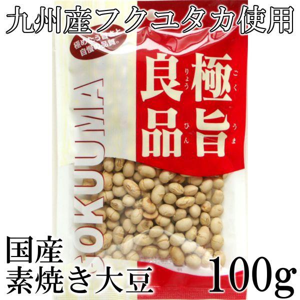 九州産ソフト煎り大豆100g 南風堂 九州産フクユタ...