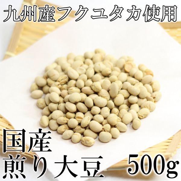 九州産ソフト煎り大豆500g まとめ買い大袋 南風堂...