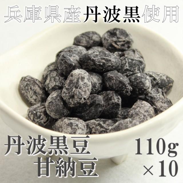 丹波黒豆甘納豆110g×10 ケース販売 南風堂 兵庫...