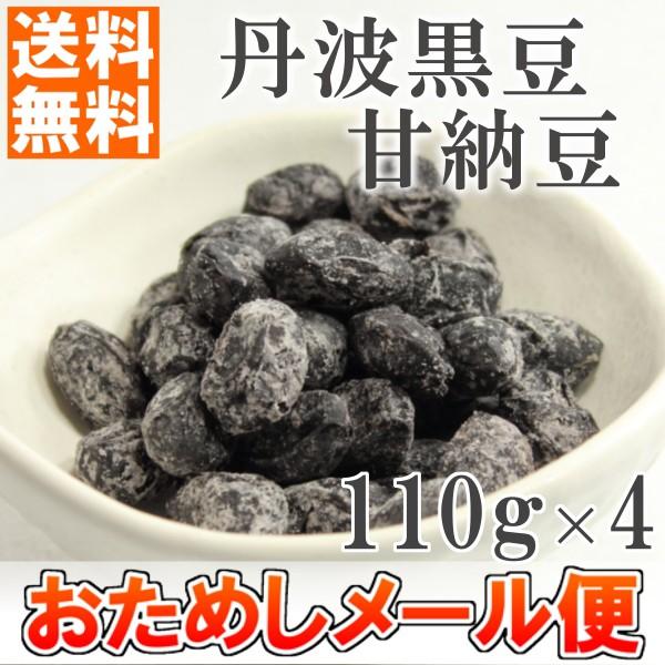 送料無料 丹波黒豆甘納豆110g×4 おためしメール...