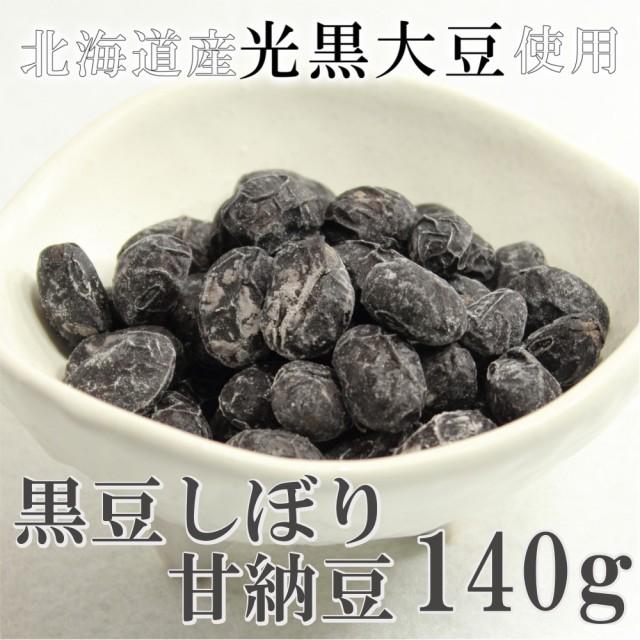北海道産黒豆甘納豆140g 南風堂 北海道産光黒大豆...