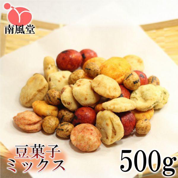 豆菓子ミックス500g まとめ買い用大袋 南風堂 人...