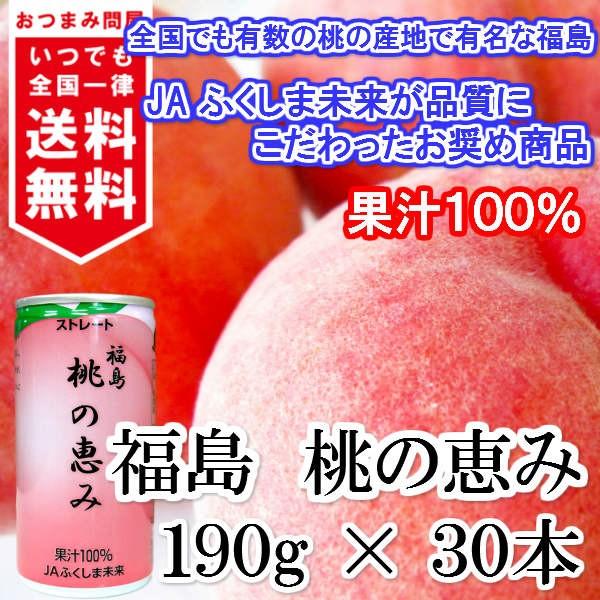 送料無料 桃ジュース ももジュース 果汁100% ス...