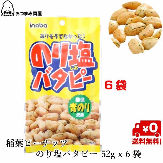 送料無料 稲葉ピーナツ のり塩バタピー 52g x 6袋...