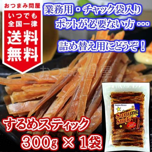 送料無料 するめ あたりめ するめスティック 300g...