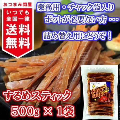 送料無料 するめ あたりめ するめスティック 500g...