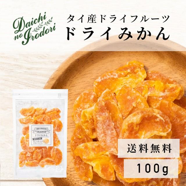送料無料 ドライ オレンジ 果実 ドライフルーツ ...