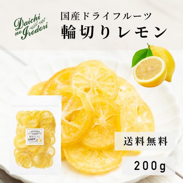 送料無料 ドライフルーツ 国産 ドライフルーツ レ...
