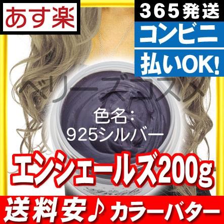 【あすつく】エンシェールズ カラーバター ★925...