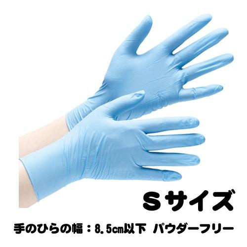 ニトリル 合成手袋 100枚入 [S ブルー] カラーリ...