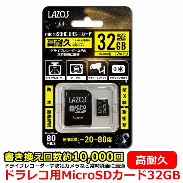 ドライブレコーダー おすすめ MicroSDHCカード 32...