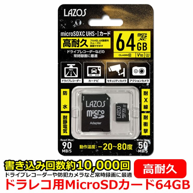 ドライブレコーダー おすすめ MicroSDHCカード Mi...