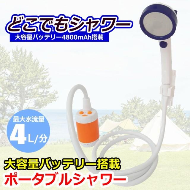 バッテリー搭載 電動 ポータブルシャワー 大容量 ...