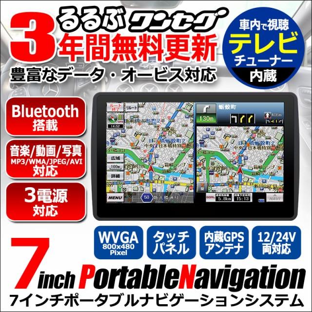 3年間 地図更新無料 長く使える ポータブルナビ ポータブル カーナビ ワンセグ搭載 TV テレビ 7(KYP007S)