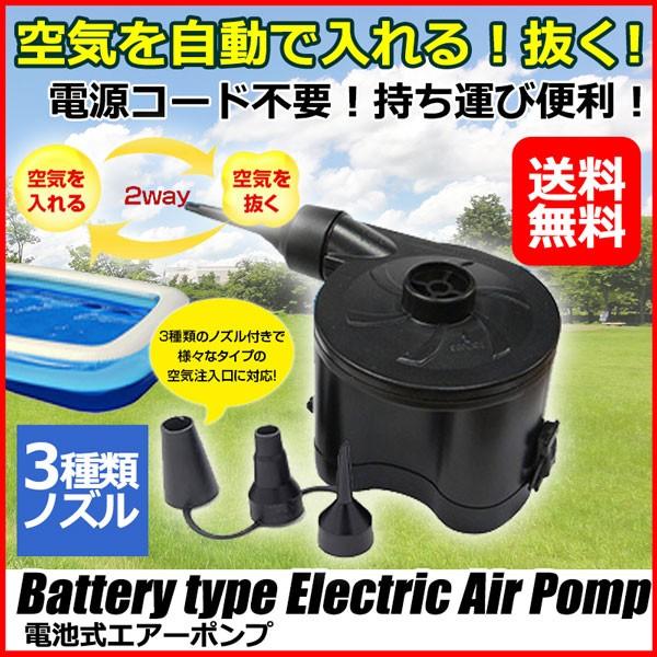 電動空気入れ 電池式 エアーポンプ ジャンボ プー...