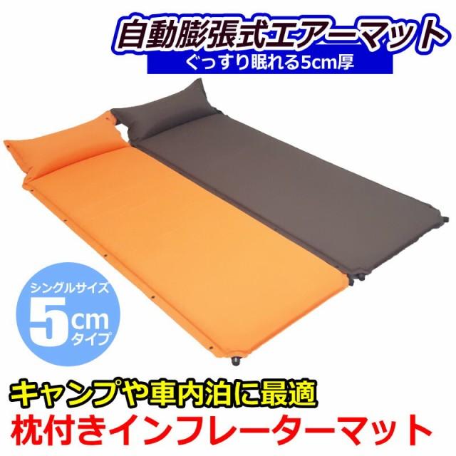 エアーマット インフレーターマット 枕付き 5.0cm...