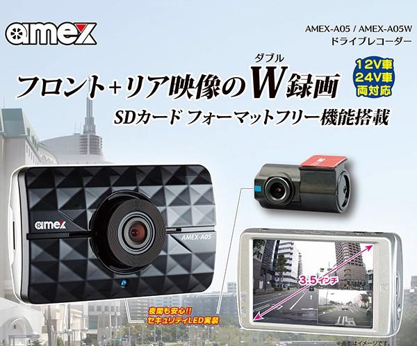 AMEX アメックス 3.5インチ ドライブレコーダー 2...