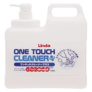 LINDA 横浜油脂工業 化粧品ハンドクリーナー ワン...