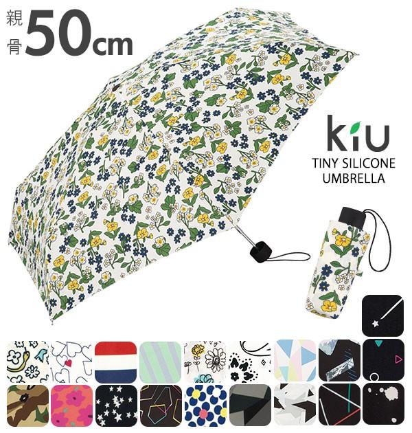 折りたたみ傘  キウ KiU  傘 折りたたみ レディース メンズ 通販 晴雨兼用 携帯 コンパクト 軽量 UVカット 防水 撥水 おしゃれ かわいい