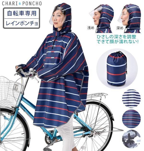 レインコート 自転車 おしゃれ ★レインポンチョ ...