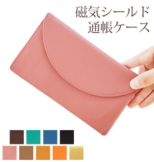 シェリー 通帳ケース icカード カードホルダー 定...