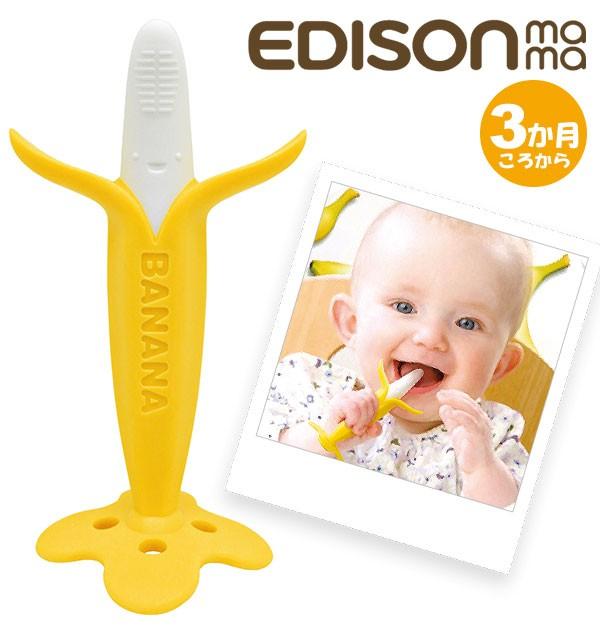 乳児用歯ブラシ 3カ月頃から EDISONmama エジソン...