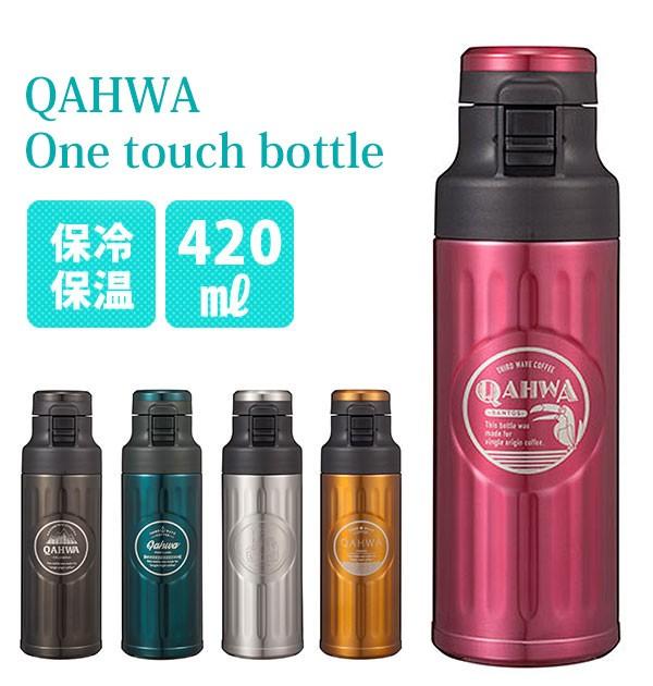コーヒーボトル 420ml QAHWA カフア  通販 ステン...