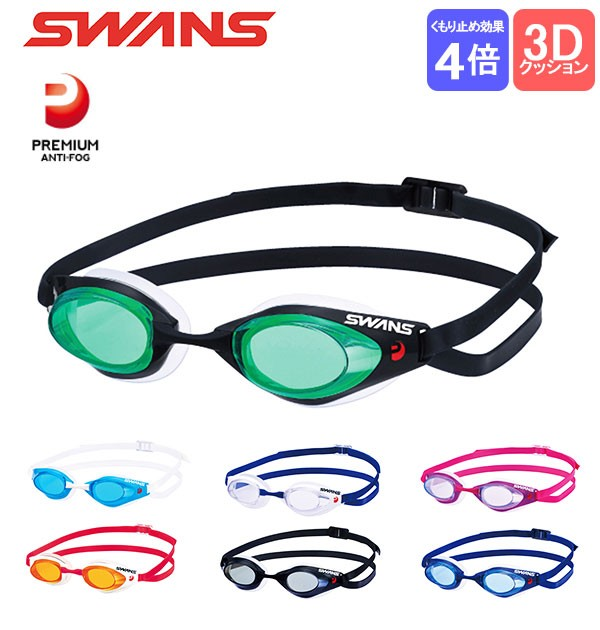 ゴーグル スワンズ SWANS 通販 水中メガネ 紫外線...
