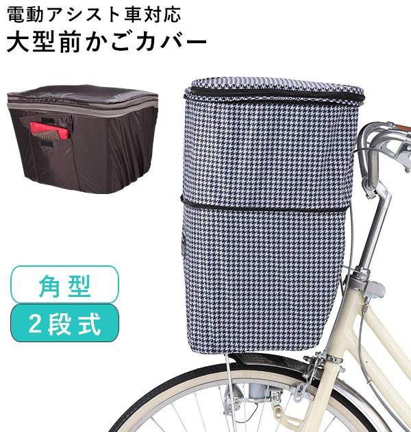 自転車カゴカバー おしゃれ 前 通販 前カゴカバー...