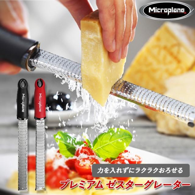 おろし金 通販 おろし器 スライサー 粉チーズ チ...