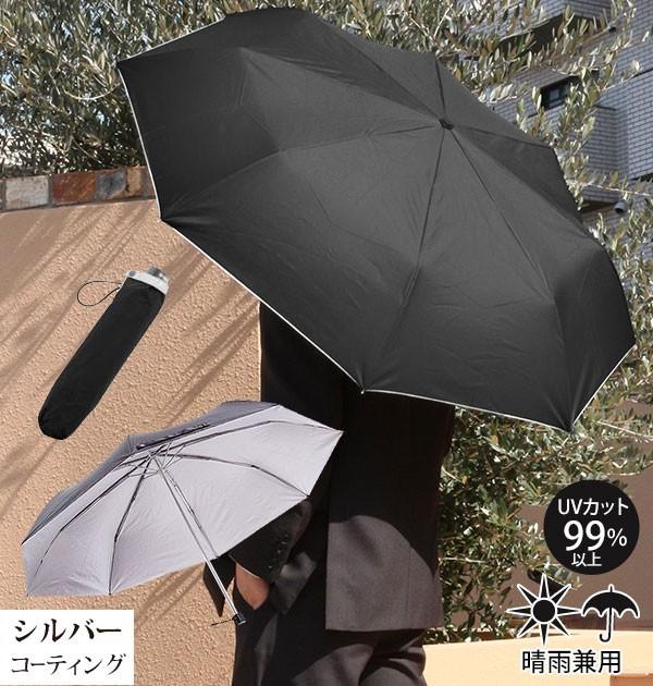 日傘 折りたたみ おしゃれ 紫外線対策 定番 折り...