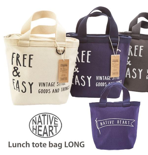ランチトートバッグ FREE&EASY ロング