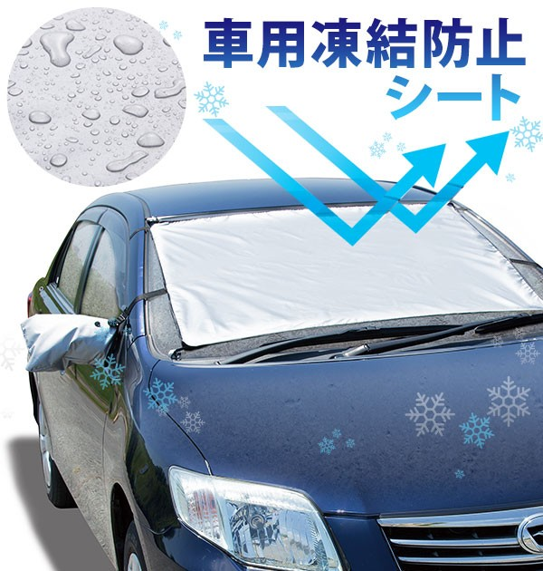 車用 凍結防止シート 通販 雪 氷 霜よけ カー用品...