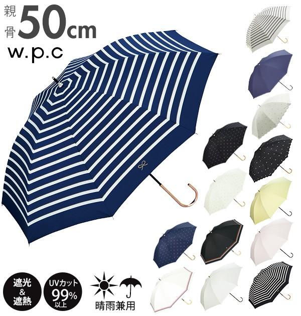 日傘 レディース W.P.C ワールドパーティ  通販 U...