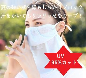 フェイスカバー フェイスマスク 紫外線対策 UV...