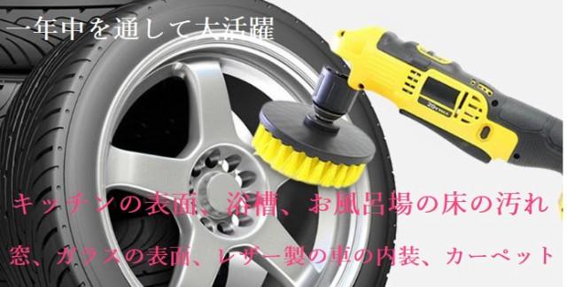 電動ドリル装着ブラシ 3点セット/掃除用品 車...