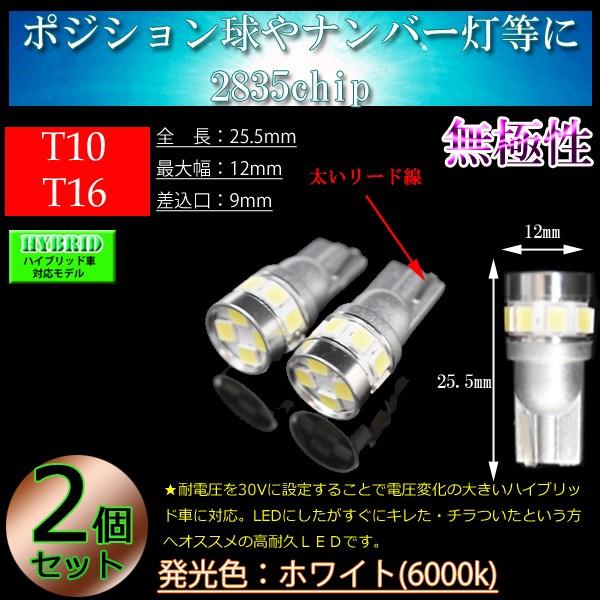 【ハイブリッド車対応】T10 LED T16 2835SMD 12...