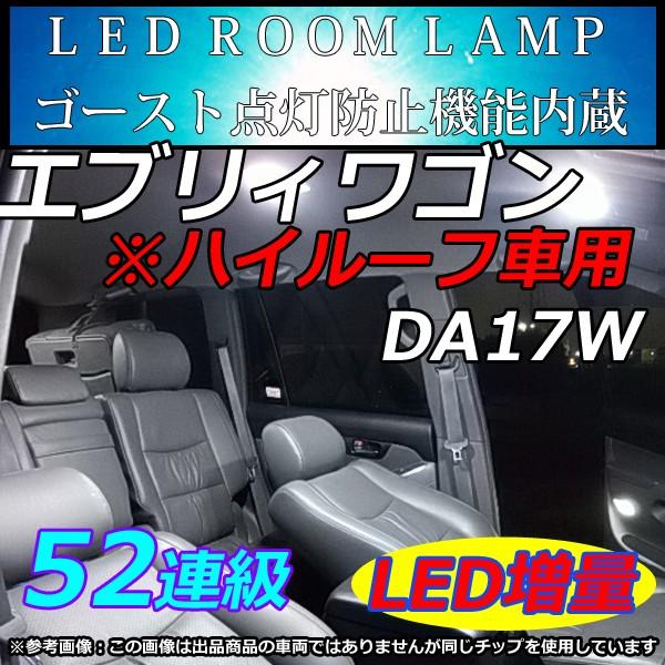 【安心保証】DA17W エブリイワゴン ハイルーフ車 ...