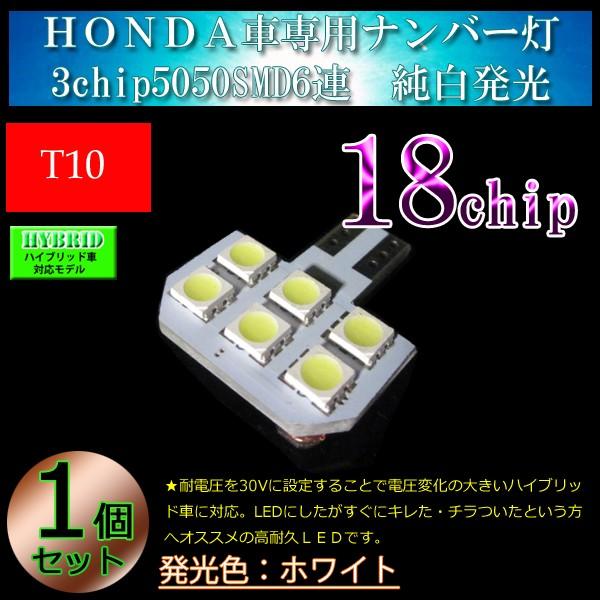 HONDA車専用 LED T10 ナンバー灯 ライセンスラン...