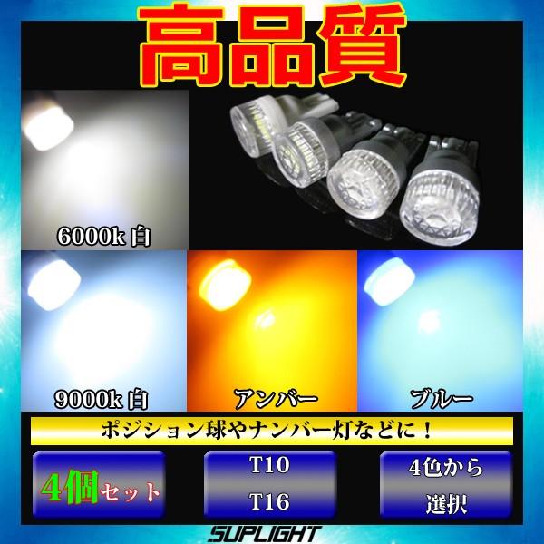 4個セット T10 T16 ダイヤカットレンズ 5630SMD ...