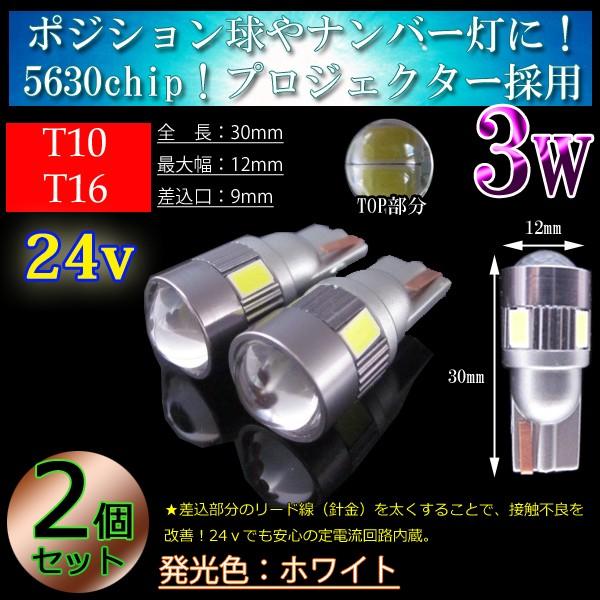 【24v車用】LED T10 T16 5630SMD 3w プロジェク...