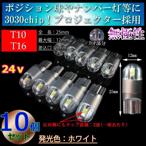 【24v車用】10球セット T10 LED T16 3030SMD 超...