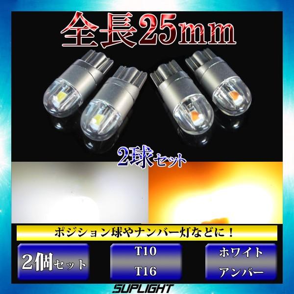 【新商品】LED T10 T16 3030SMD 超小型 ポジ...