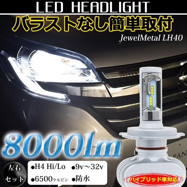 HONDA N-VAN Nバン JJ1 JJ2 LEDヘッドライト H4 ...