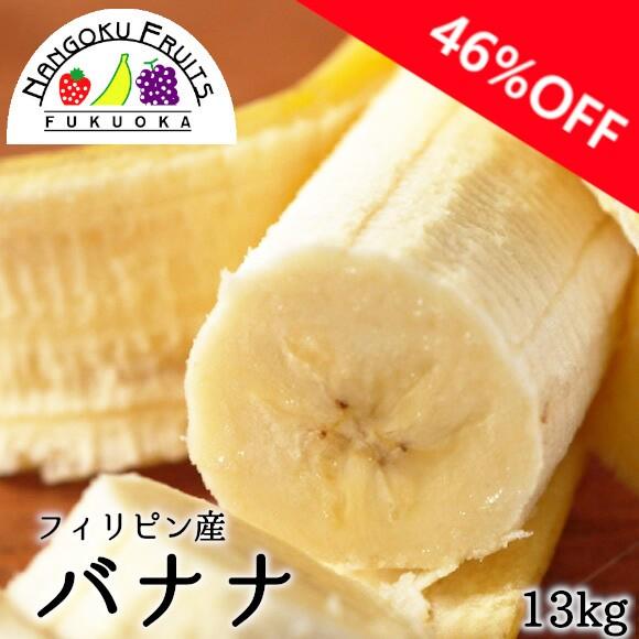 南国フルーツ・フィリピン産バナナ約13kg