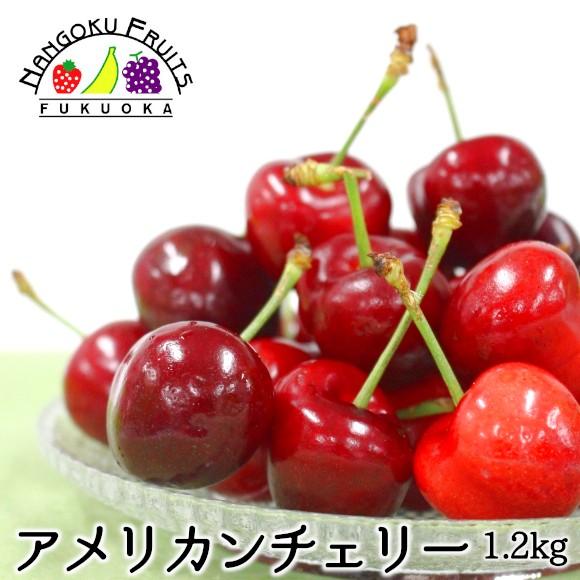 南国フルーツ・アメリカンチェリー1.2kg(1kg+200g...