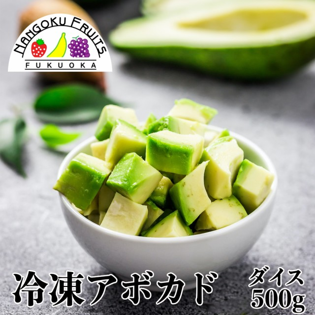 南国フルーツ 冷凍アボカド・ダイス(バラ凍結) ...