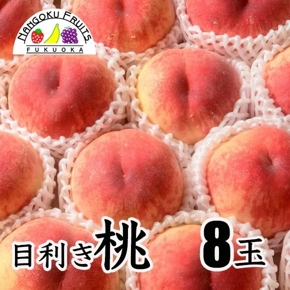 目利き桃 8玉