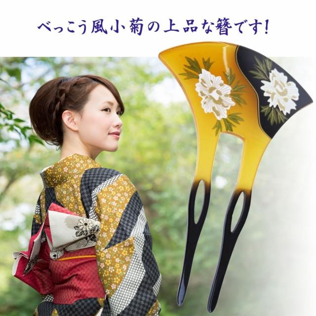 【即納 メール便 送料無料】べっこう風 小菊の バ...